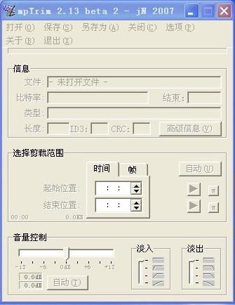 mpTrim(MP3剪切工具)截图