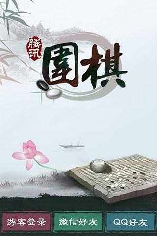腾讯围棋(QQ围棋)