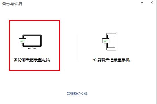 微信電腦版截圖