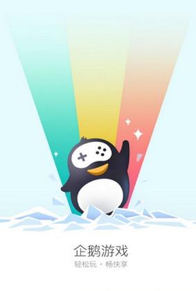 腾讯企鹅游戏截图