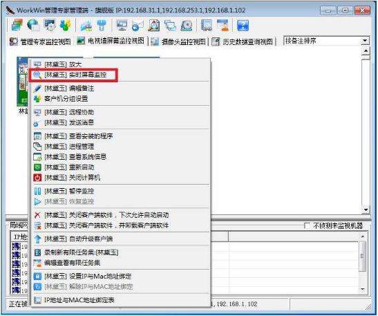 WorkWin管理专家监控软件截图