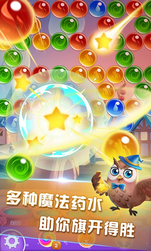 魔法泡泡龙2截图