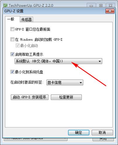 GPU-Z 显卡检测工具截图