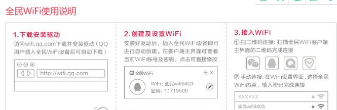 腾讯全民WiFi驱动截图