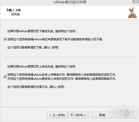 eMule Xtreme截图