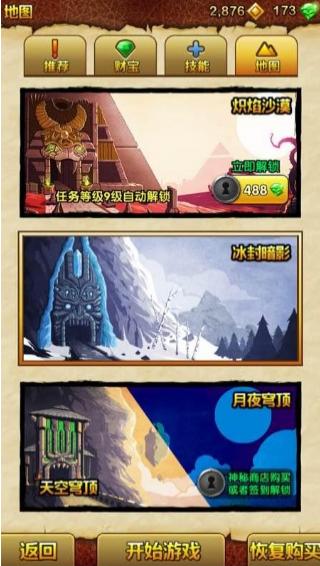 神庙逃亡2下载安装到手机