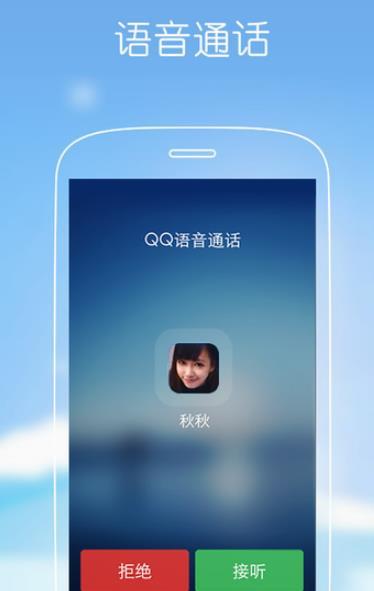QQ 6.0截图