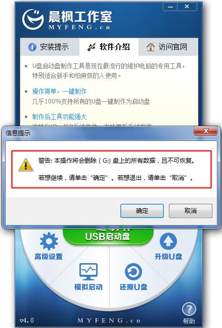 晨楓U盤啟動工具截圖