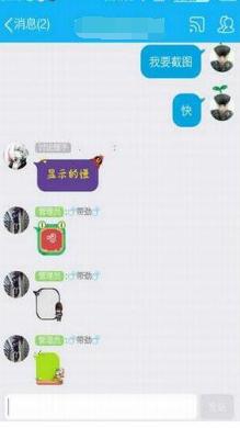 腾讯QQ For iPhone截图