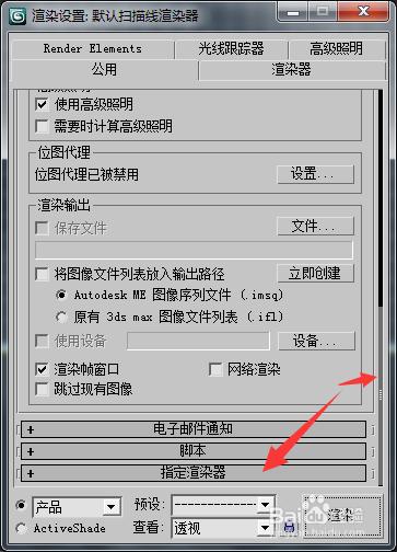 vR渲染器(Vray 3ds Max)截图