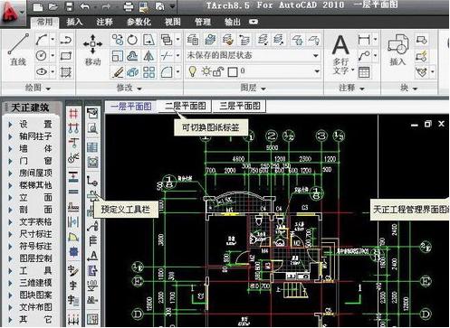 天正软件-建筑系统 T-Arch 2014试用版截图