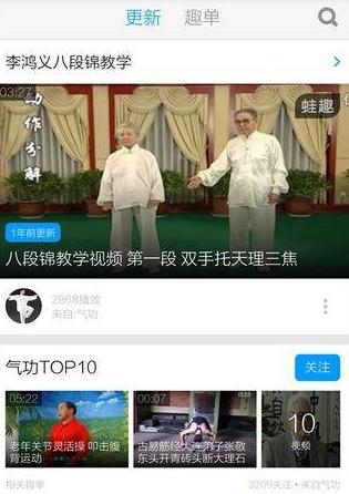 八锦缎教学视频