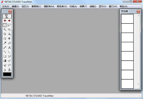 RETAS STUDIO(二维动画制作软件)截图