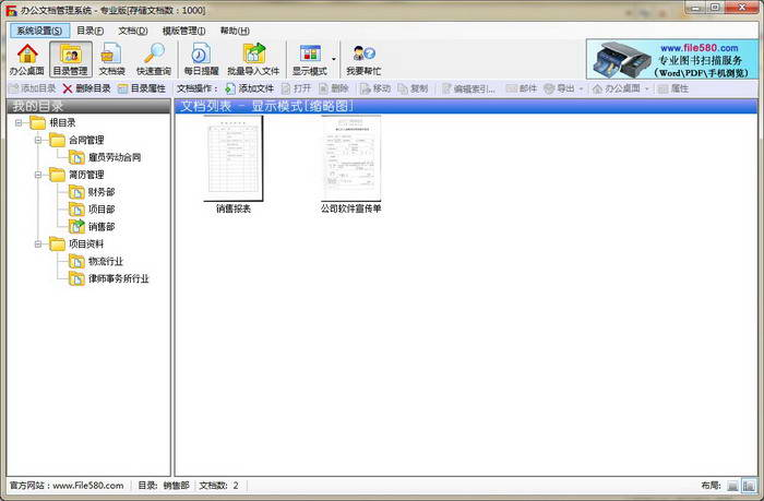 FileMS办公文档管理系统截图