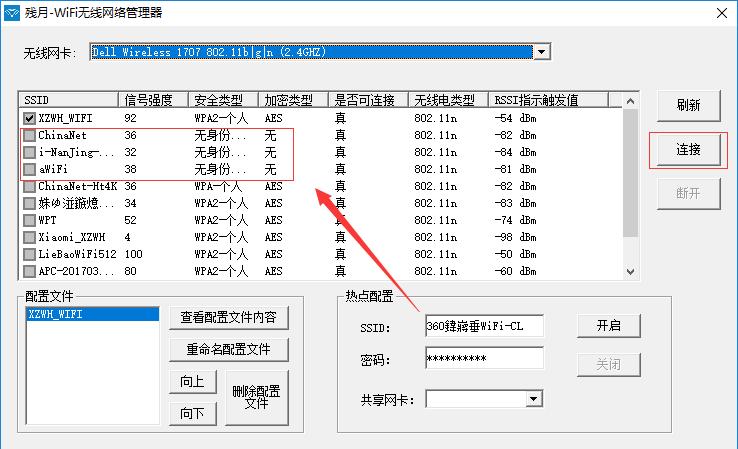 残月-WiFi无线网络管理器截图