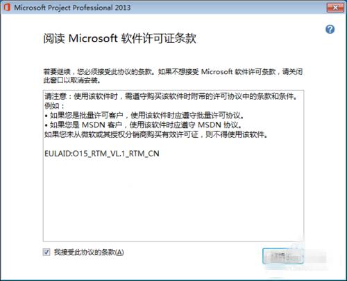 Microsoft Project截图2