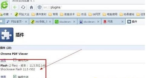观全网影视浏览器插件
