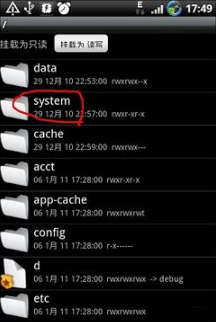 Root Explorer 官方版截图
