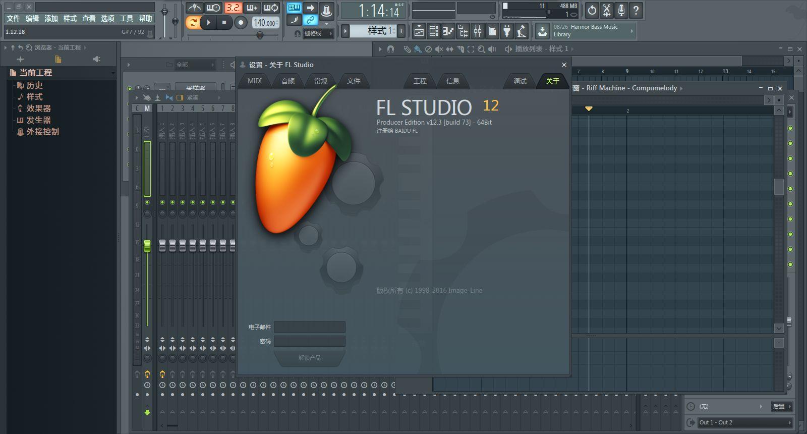 水果音乐制作软件FL Studio截图
