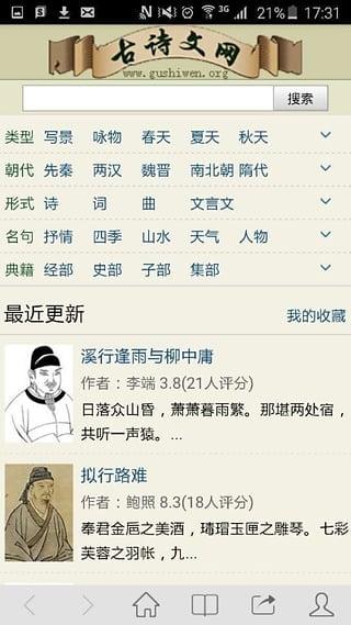 中国古诗文网