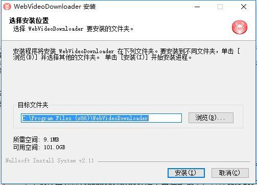 网页视频抓取软件(WebVideo Downloader)
