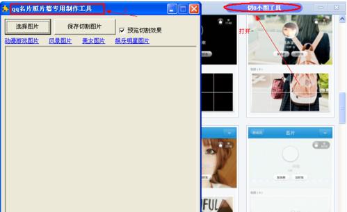 QQ名片照片墙专用制作工具截图