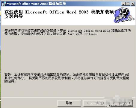Microsoft Office Word 2003 稿纸加载项截图