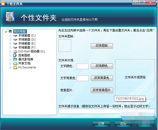 Windows美化大师截图