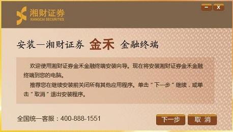 湘财证券金禾金融分析终端