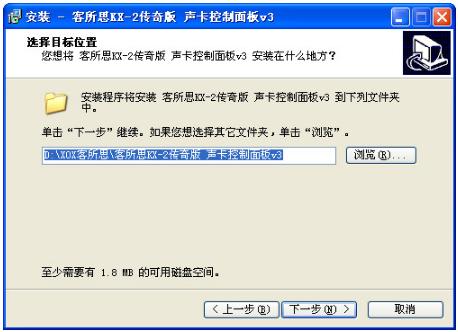 XOX客所思KX-2传奇版外置USB网络K歌声卡控制面板截图