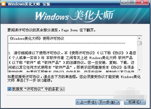Windows美化大师