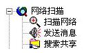 超级网管(SuperLANadmin)截图