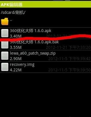 APK编辑器:APK Editor Pro截图