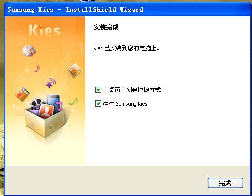 三星Kies PC同步工具截图