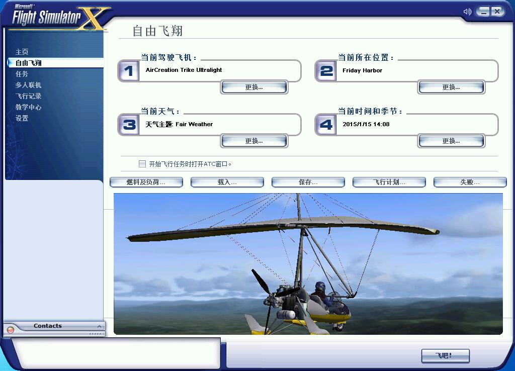微软模拟飞行X