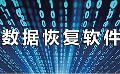DataExplore数据恢复大师