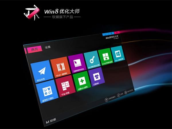 Win8优化大师截图