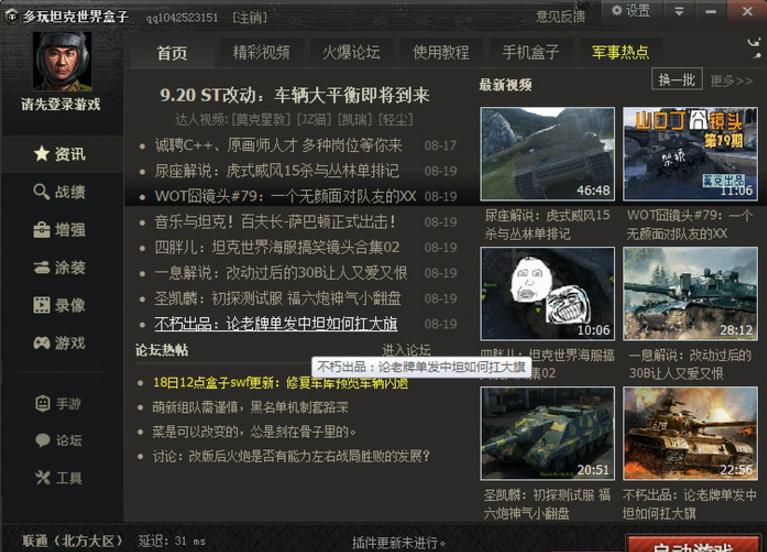 多玩坦克世界盒子截图