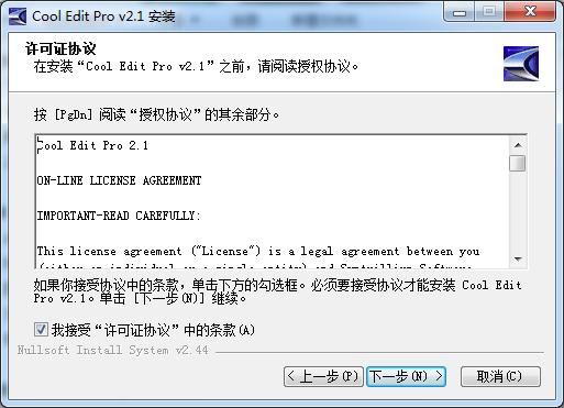 Cool Edit Pro截图