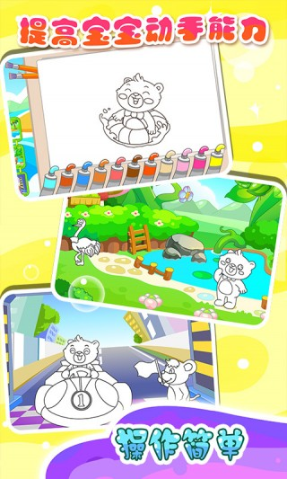 儿童游戏学画画截图