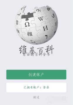 维基百科官方版:Wikipedia