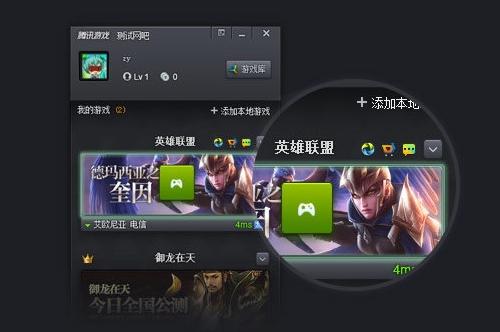騰訊游戲助手截圖