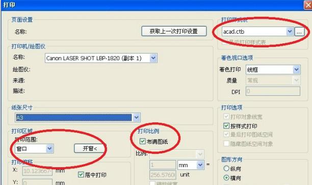 看图纸(DWG文件浏览器)截图