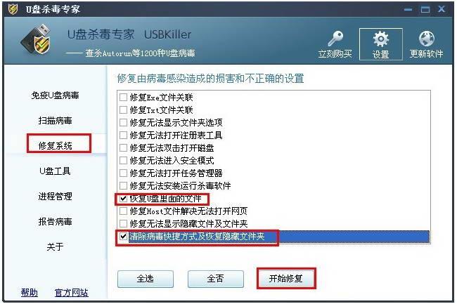 U盘杀毒软件(USBKiller)