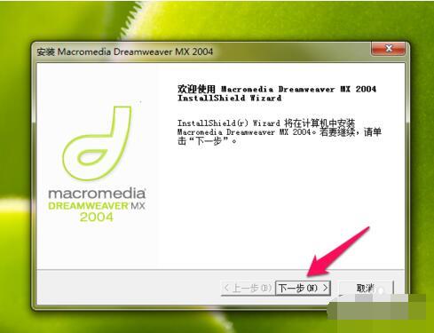 Macromedia Dreamweaver MX 2004截图