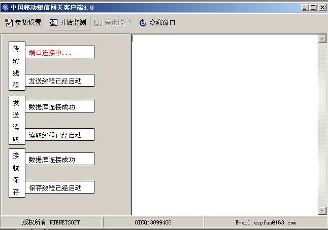 中国移动短信网关客户端CMPP截图