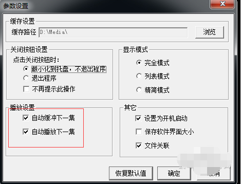 KK高清电影播放器截图