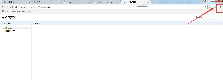 谷歌浏览器 Google Chrome截图