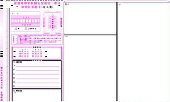 高考答题卡模拟训练系统截图