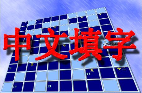 中文填字游戏截图
